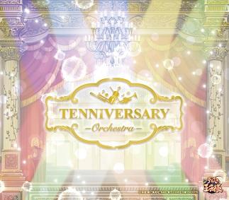 「TENNIVERSARY-Orchestra-」音楽:青山政憲