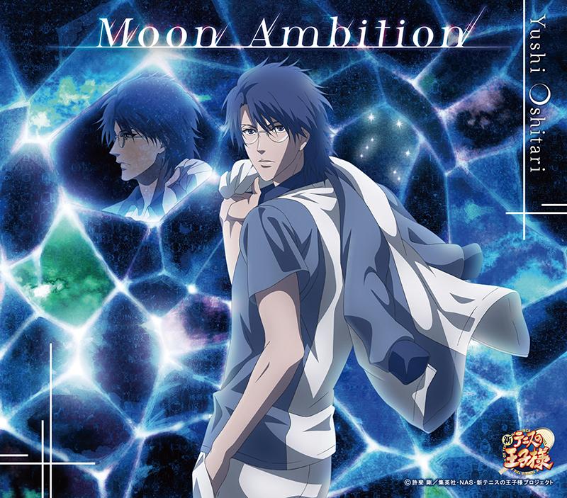 「Moon Ambition」忍足侑士