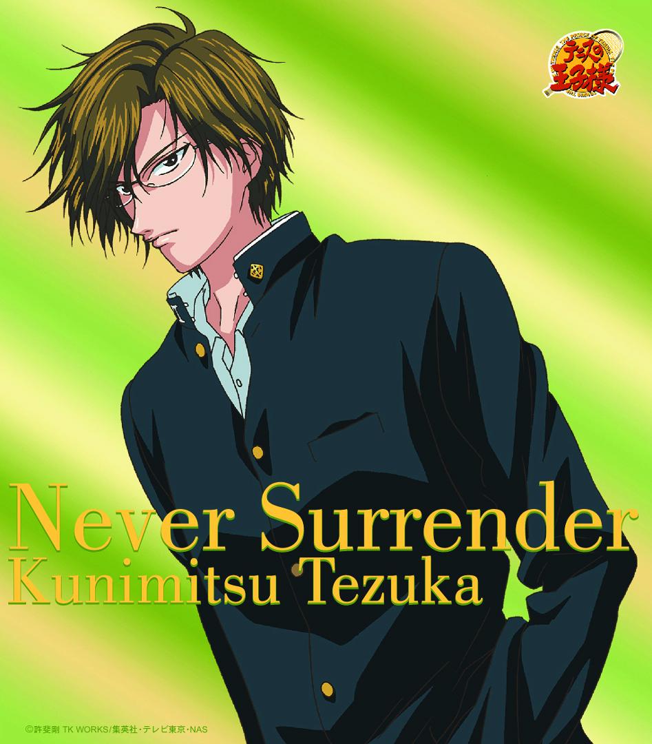 「Never Surrender」手塚国光