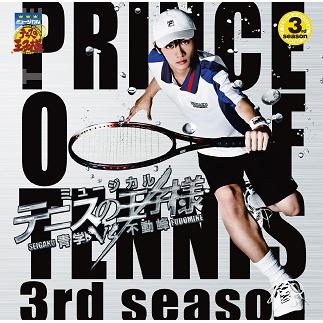 ミュージカル『テニスの王子様』3rdシーズン 青学(せいがく)VS不動峰 Various Artists
