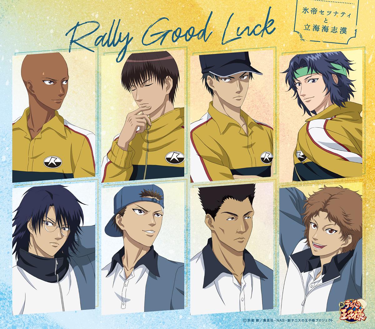 「Rally Good Luck」氷帝セツナティと立海海志漢