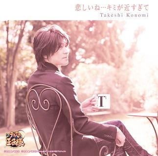 「悲しいね・・・キミが近すぎて(CD+DVD)」許斐 剛