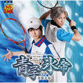 ミュージカル『テニスの王子様』全国大会 青学(せいがく) vs 氷帝