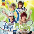ミュージカル『テニスの王子様』「青学(せいがく) VS 四天宝寺」Various Artists