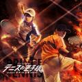 ミュージカル『テニスの王子様』 3rdシーズン 青学(せいがく)vs立海 Various Artists