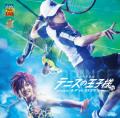ミュージカル『テニスの王子様』3rd season 青学(せいがく) vs 四天宝寺 Various Artists