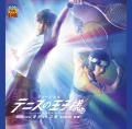 ミュージカル『テニスの王子様』3rdシーズン 全国大会 青学(せいがく) vs 立海 後編 Various Artists