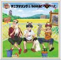 「テニプリソング1/800曲!(はっぴゃくぶんのオンリーワン)-竹(Tick)-「弐」」Various Artists