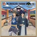 「テニプリソング1/800曲!(はっぴゃくぶんのオンリーワン)-松(Show)-「参」」Various Artists