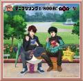 「テニプリソング1/800曲!(はっぴゃくぶんのオンリーワン)-梅(Vai)-「参」」Various Artists