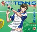 「突撃! 月刊プロテニス[手塚国光編]」手塚国光 featuring 井上 守、芝 砂織