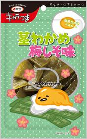 【サンリオキャラクターズ・ぐでたま】茎わかめ梅しそ味(内容量:76g(個包装込み))