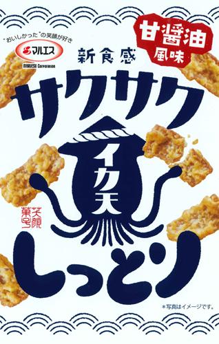 サクサクしっとりイカ天 甘醤油風味(内容量:22g×5袋入)