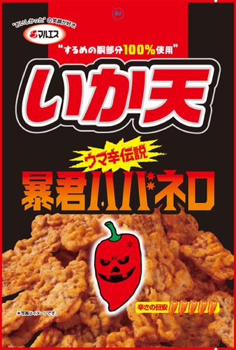 いか天暴君ハバネロ(内容量:44g)
