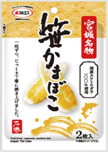 笹かまぼこ(内容量:2枚入)