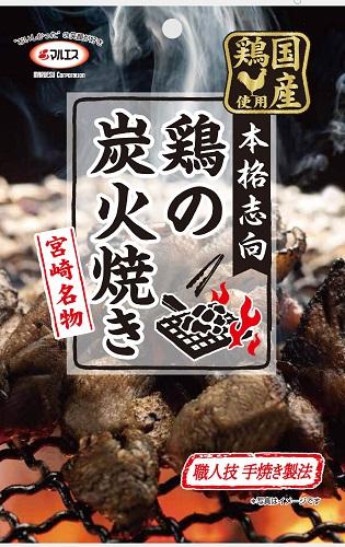 鶏の炭火焼き(内容量:55g)