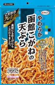 【こだわりプレミアム】やわらか函館こがねの天ぷら(内容量:75g)