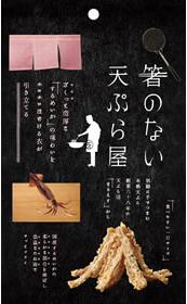 【箸のない天ぷら屋】やわらかするめいかの天ぷら(内容量:32g)