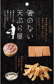 【箸のない天ぷら屋】やわらか肉厚剣先いかの天ぷら (内容量:25g)