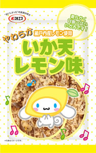 【サンリオキャラクターズ・シナモロール】やわらかいか天瀬戸内産レモン味(内容量:28g×5袋入)