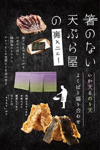 【箸のない天ぷら屋】いか天&のり天(内容量:40g)