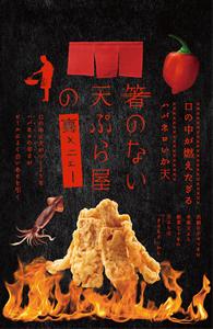 【箸のない天ぷら屋】ハバネロいか天(内容量:40g)