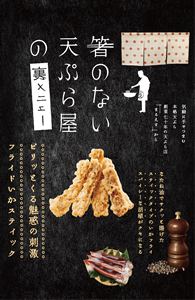 【箸のない天ぷら屋】フライドいかスティック(内容量:35g)