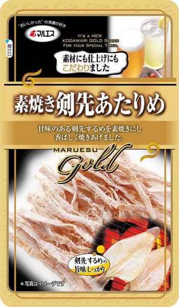 ゴールド  素焼き剣先あたりめ(内容量:16g)
