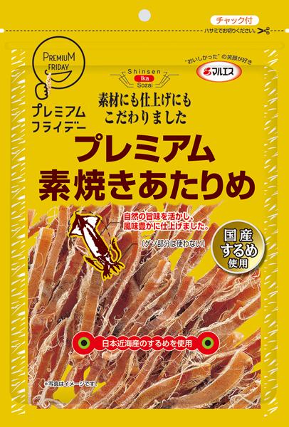 【プレミアムフライデー】プレミアム素焼きあたりめ(内容量:54g)