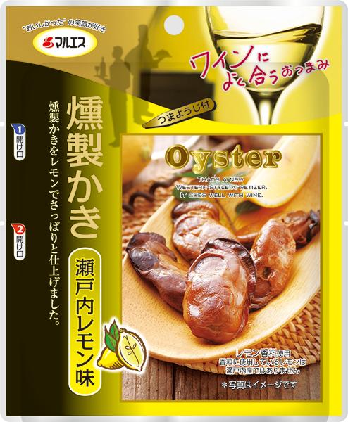 燻製かき 瀬戸内レモン味(内容量:58g)