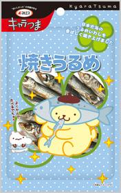 【サンリオキャラクターズ・ポムポムプリン】焼きうるめ(内容量:10袋)