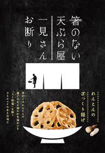 【箸のない天ぷら屋】れんこんのざっくり揚げ(内容量:48g)