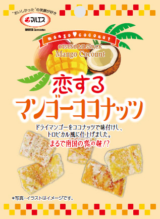 恋するマンゴーココナッツ(内容量:15g×5袋入)