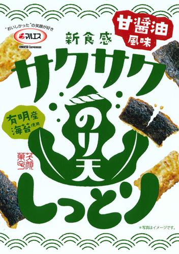 サクサクしっとりのり天 甘醤油風味(内容量:22g×5袋入)