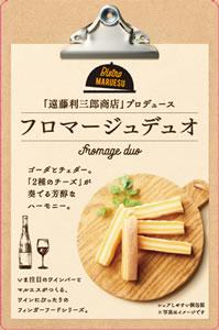「遠藤利三郎商店」フロマージュデュオ(内容量:32g(個包装込み))