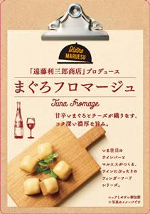 「遠藤利三郎商店」まぐろフロマージュ(内容量:33g(個包装込み))