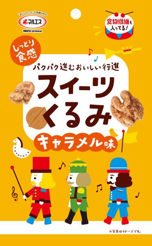 スイーツくるみ キャラメル味(内容量:27g)