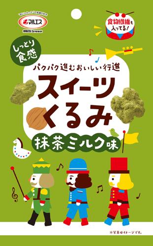 スイーツくるみ 抹茶ミルク味(内容量:27g)