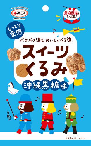 スイーツくるみ 沖縄黒糖味(内容量:27g)