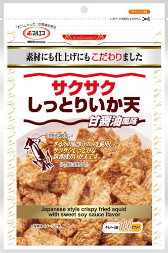 サクサクしっとりいか天 甘醤油風味(内容量:65g)