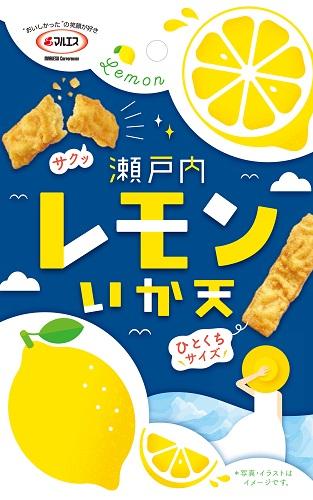 瀬戸内レモンいか天(内容量:26g×5袋入)