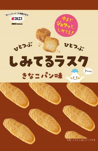 しみてるラスク きなこパン味(内容量:30g×5袋入)