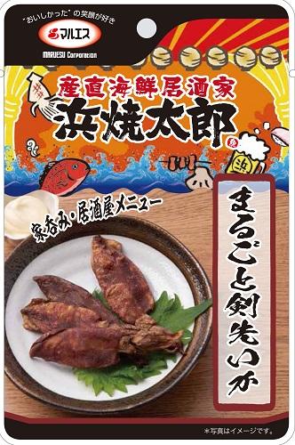 浜焼太郎 まるごと剣先いか(内容量:20g)