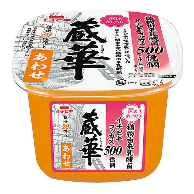 蔵華あわせ (カップ入り・400g)