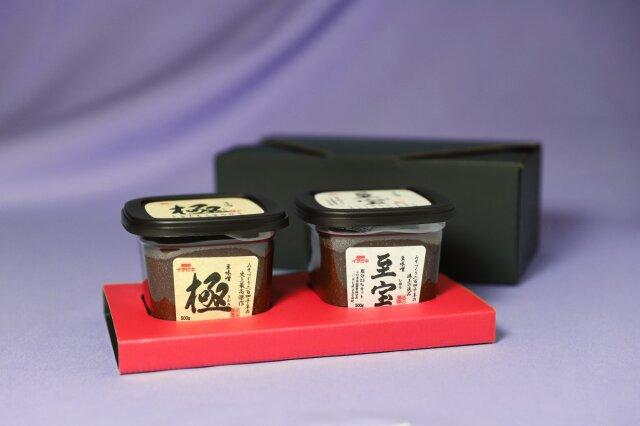 豆味噌「極」+「至宝」セット