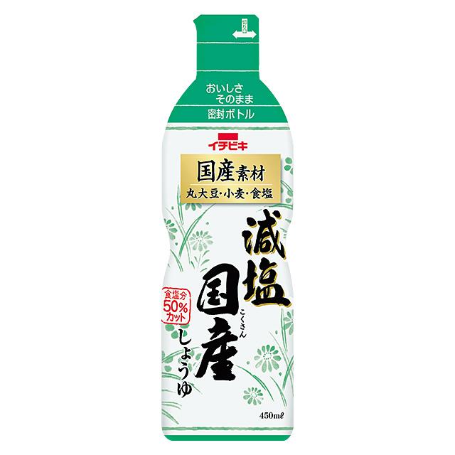 減塩国産しょうゆ(450ml)