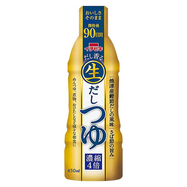 生だしつゆ(450ml)