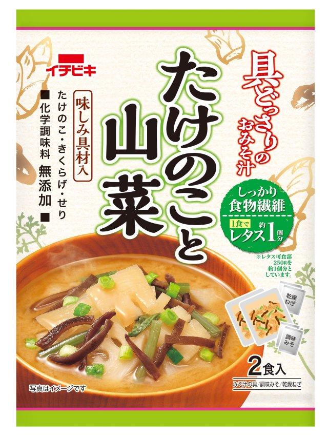具どっさりのおみそ汁 たけのこと山菜 (2食入) 新発売