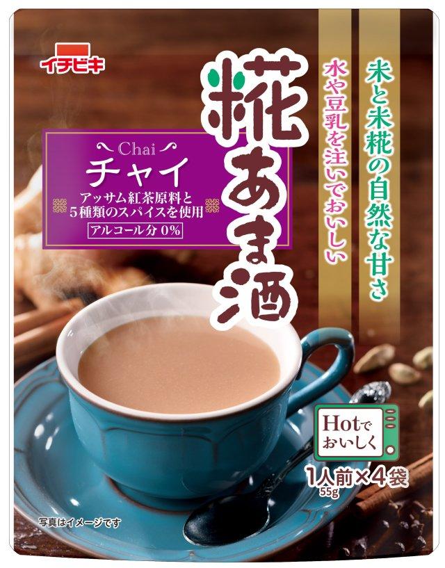 チャイ糀あま酒 (1人前×4袋)