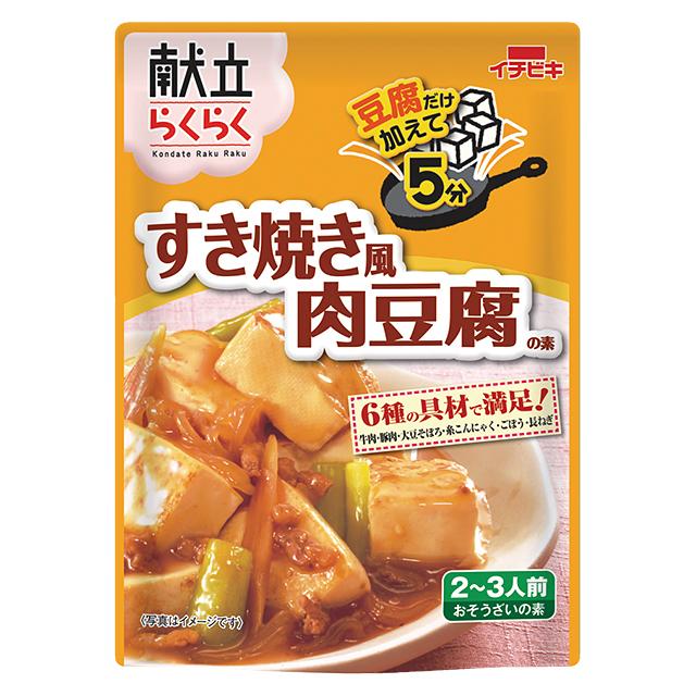 献立らくらく すき焼き風肉豆腐の素(2~3人前)